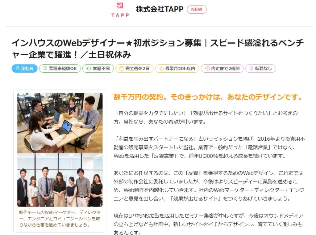 WEBデザイナー・エンジニア 採用開始のお知らせ
